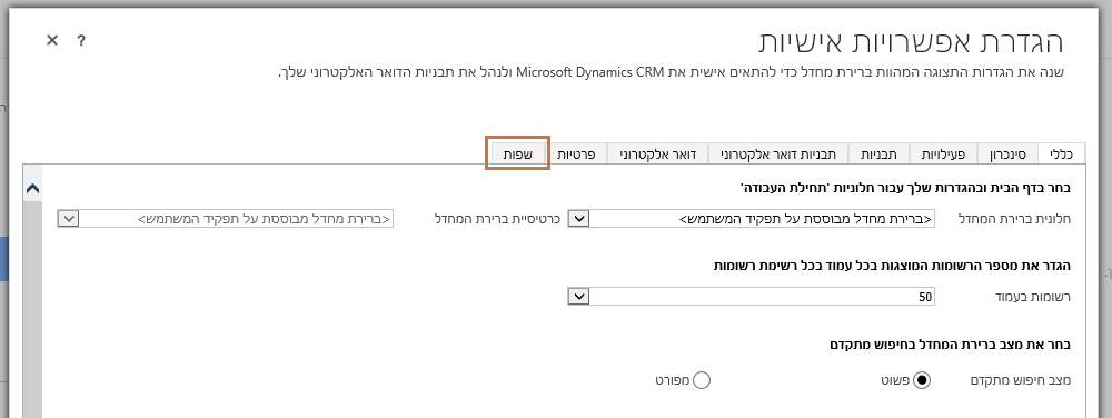 change crm user language from heb to eng 2