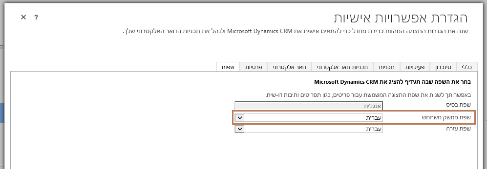 change crm user language from heb to eng 3